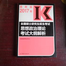 (2017)思想政治理论考试大纲解析/全国硕士研究生招生考试(考研大纲 红宝书)