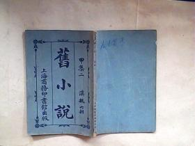 旧小说(甲集二 汉魏六朝)