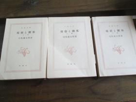日文原版 项羽と刘邦(上中下) (新潮文库) 司马辽太郎