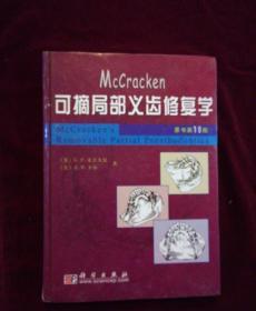 McCracken可摘局部义齿修复学