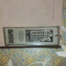 书签老相片 上海市百货公司 5*14.5开