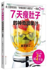 7天瘦肚子的神奇蔬果汁:珍藏版