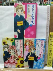 若おかみは小学生1-3册 令丈ヒロ子 讲谈社 日文原版32开漫画书