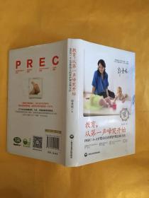 教育,从第一声啼哭开始:0-2岁婴幼儿的看护理念和方法