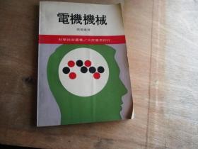 电机机械(一、二、三册)