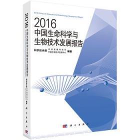 【正版】2016中国生命科学与生物技术发展报告 科学技术部社会发