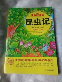 昆虫记  (国家教育部推荐读物)  美绘导读版