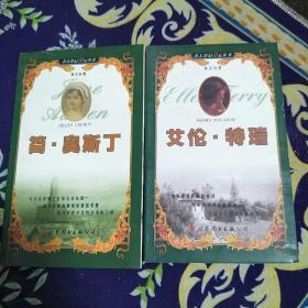 英汉对照读物。简.奥斯丁与艾伦,特瑞两本书