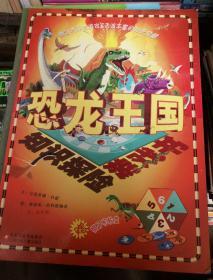 知识探险游戏书--恐龙王国