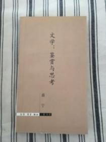文学:鉴赏与思考 2003年9月印刷 ktg1下1