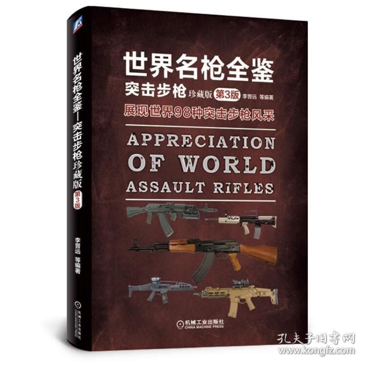 世界名枪全鉴(突击步枪珍藏版第3版)