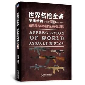 世界名枪全鉴:突击步枪(珍藏版)(第3版)