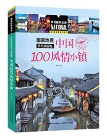 国家地理推荐旅游地:中国100风情小镇/图说国家地理