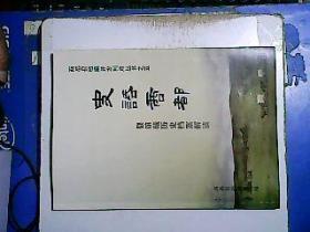 史话商都——县馆藏历史档案解读【编号:H上】