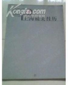 2009上海精美挂历