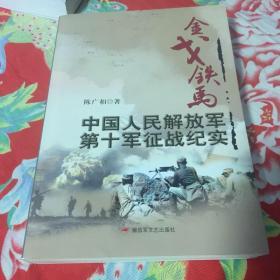中国人民解放军第十军征战纪实-金戈铁马(解放军第10军发展及战斗历史)
