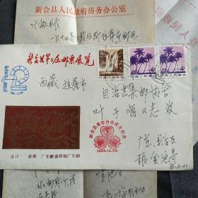 新会县第二届邮票展览实际封含信件