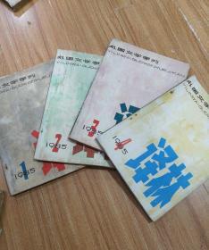 1985年,外国文学季刊,《译林》杂志,1,2,3,4期合售