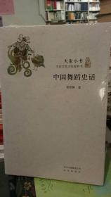 大家小书:中国舞蹈史话
