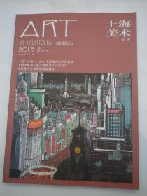 上海美术丛书2018年   总第137期