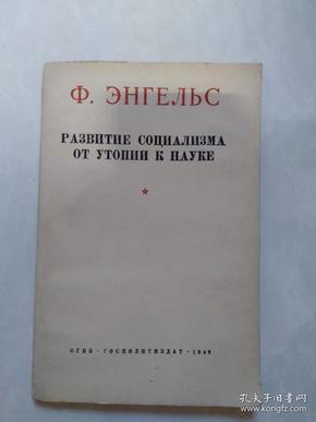 俄文书 社会主义从空想到科学的发展。