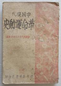 1946年 中国现代革命运动史 胶东版(全店满30元包挂刷,满100元包快递,新疆青海西藏港澳台除外)