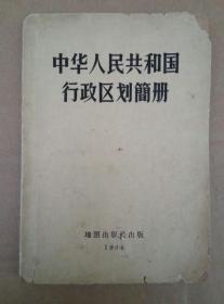 中华人民共和国行政区划简册(繁体字,1964年一版一印)