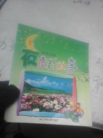 彩图注音 夜夜新故事 春
