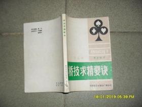 桥牌丛书:桥技求精要诀(8品小32开书名页末页有字迹书脊破损1986年1版3印71500册240页)43851