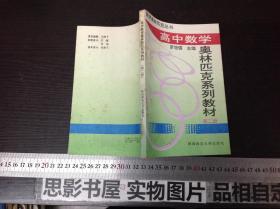 中数学 奥林匹克系列教材 第二册