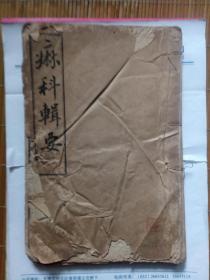 痳科辑要(民国五年出版,有作者的印章,少见)