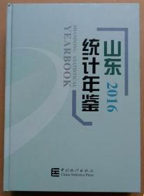 山东统计年鉴2016  附光盘