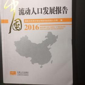 中国流动人口发展报告2016