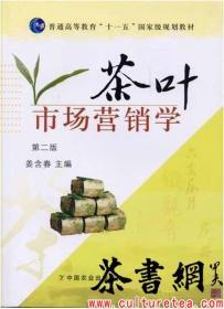 """茶书网:《茶叶市场营销学:第二版》(普通高等教育""""十一五""""国家级规划教材)"""