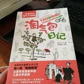淘气包日记(世界著名淘气包总动员,让童年充满笑声的儿童文学经典)