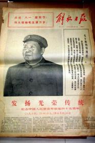 解放日报1972年8月1日  纪念中国人民解放军创建四十五周年