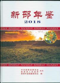 (湖南)新邵年鉴(2018年) 大16开精装本