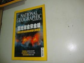 NATIONAL GEOGRAPHIC 国家地理杂志中文版( 2004年9月号) 繁体字中文版