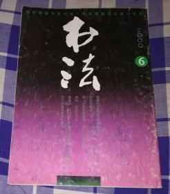书法 2000年第6期 双月刊 总第135期 九品 包邮挂