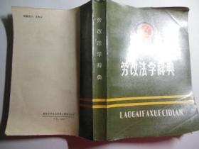 劳改法学辞典