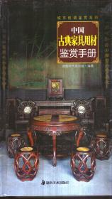 城市格调鉴赏系列 中国古典家具用材鉴赏手册(精装)