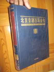 北京京剧百科全书 (16开,精装,未开封)