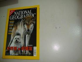 NATIONAL GEOGRAPHIC 国家地理杂志中文版2002年1月号