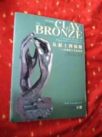 从黏土到铜雕 人体雕塑工作室指南