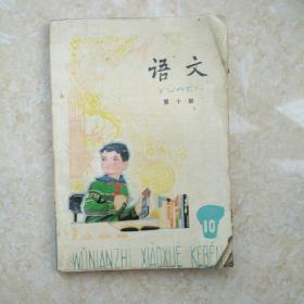 五年制小学语文课本  第十册