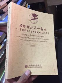 经略世纪第一高地:中国军事人才发现战略百年构想