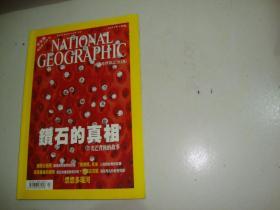 NATIONAL GEOGRAPHIC 中文版 2002年3月号
