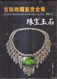 古玩收藏鉴赏全集 珠宝玉石(精装)