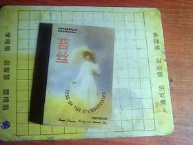 90年代英语系列丛书   苔丝 (全英文,后面有20多页汉语注解)