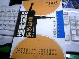 篮球裁判晋级必读 20059(修订版)